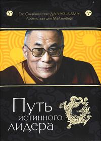 Его Святейшество Далай-лама «Путь истинного лидера»