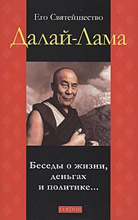 Его Святейшество Далай-лама «Беседы о жизни, деньгах и политике...»