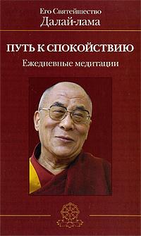 Его Святейшество Далай-лама «Путь к спокойствию. Ежедневные медитации»