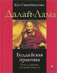 Его Святейшество Далай-лама «Буддийская практика. Путь к жизни, полной смысла»