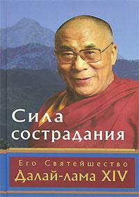 Его Святейшество Далай-лама «Сила сострадания»
