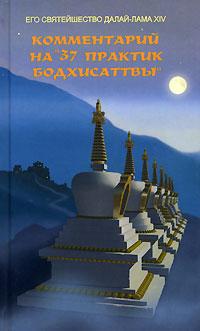Его Святейшество Далай-Лама XIV Комментарий на «37 практик бодхисаттвы»