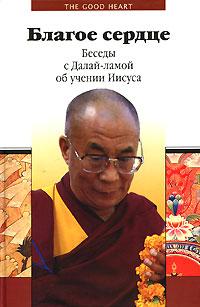 «Благое сердце. Беседы с Далай-ламой об учении Иисуса»