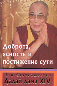 Его Святейшество Далай-лама XIV «Доброта, ясность и постижение сути»
