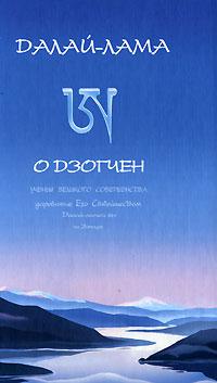 Далай-лама «О дзогчен. Учения великого совершенства, дарованные Его Святейшеством Далай-ламой XIV на Западе»