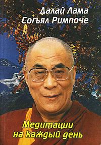 Далай-лама, Согьял Ринпоче «Медитации на каждый день»