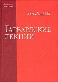Далай-лама XIV Тензин Гьяцо «Гарвардские лекции»