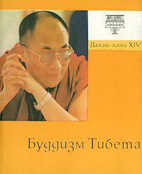 Далай-лама XIV «Буддизм Тибета»