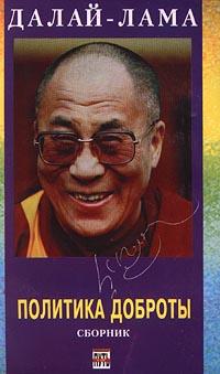 Далай-лама. «Политика доброты. Сборник»