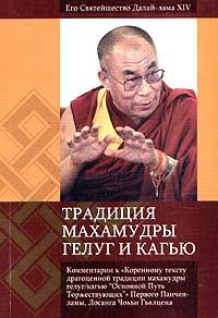 Его Святейшество Далай-Лама XIV «Традиция махамудры гелуг и кагью»