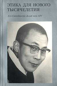 Его Святейшество Далай-лама XIV «Этика для нового тысячелетия»