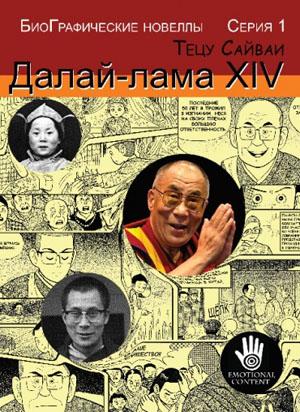 "Тецу Сайваи ""БиоГрафические новеллы. Далай-лама XIV"""