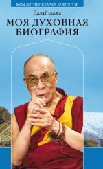 Далай-лама. Моя духовная биография
