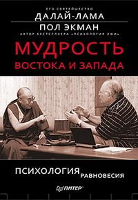 Далай-лама, Пол Экман. Мудрость Востока и Запада. Психология равновесия