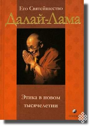 В Кызыле состоялись первые научные чтения книги Далай-ламы XIV «Этика для нового тысячелетия»