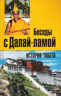 Лэрд Томас. История Тибета. Беседы с Далай-ламой
