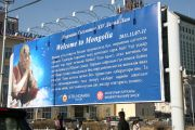 Дээрхийн гэгээнтэн Далай ламын Монгол дахь айлчлалын хоёр дахь өдөр