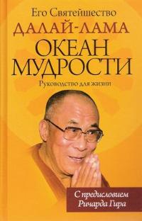 Далай-лама. Океан мудрости. Руководство для жизни
