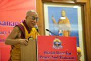 Его Святейшество Далай-лама выступает с приветственным словом на открытии Всемирной встречи во имя мира и гармонии. Дели, Индия. 11 сентября 2012 г. Фото: Тензин Чойджор (Офис ЕСДЛ)