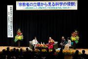 Его Святейшество Далай-лама во время обсуждения роли науки и технологий в Тибийском технологическом институте. Цуданума, Япония. 16 ноября 2013 г. Фото: офис ЕСДЛ