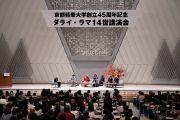 Его Святейшество Далай-лама на встрече в Международном конференц-центре в Киото, Япония. 24 ноября 2013 г. Фото: Тибетский офис в Японии