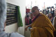 Его Святейшество Далай-лама торжественно открывает реконструированное здание Тибетского парламента в эмиграции. Дхарамсала, Индия. 11 марта 2014 г. Фото: Тензин Чойджор (офис ЕСДЛ)