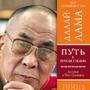 Далай-лама. Путь к просветлению. Лекции о Чжэ Цонкапе