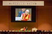 Вид на сцену выставочного центра «Пасифик Иокогама» во время публичной лекции Его Святейшества Далай-ламы «Сострадание – ключ к счастью». Иокогама, Япония. 17 ноября 2016 г. Фото: Джигме Чопхел