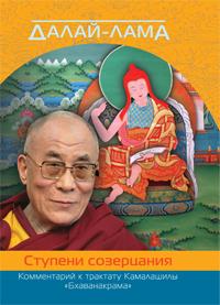 Далай-лама. Ступени созерцания. Комментарий к трактату Камалашилы «Бхаванакрама»