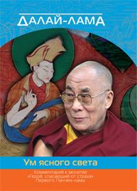 Далай-лама. Ум ясного света. Комментарий к молитве «Герой, спасающий от страха» Первого Панчен-ламы
