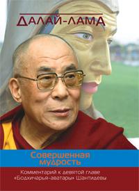 Далай-лама. Совершенная мудрость. Комментарий к девятой главе «Бодхичарья-аватары» Шантидевы