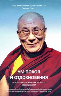 Далай-лама. Ум покоя и отдохновения