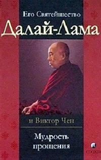 Его Святейшество Далай-лама и Виктор Чен. Мудрость прощения