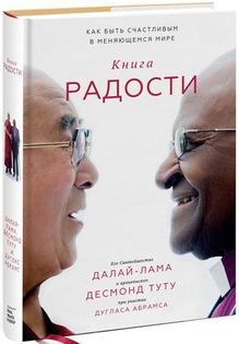 Его Святейшество Далай-лама XIV, Десмонд Туту, Дуглас Абрамс. Книга радости