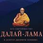 Далай-лама. Как медитировать