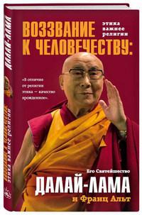 Далай-лама. Воззвание к человечеству: этика важнее религии