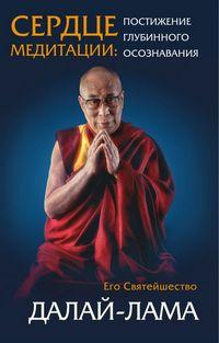 Далай-лама. Сердце медитации: постижение глубинного осознавания